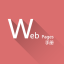 Web Pages教程